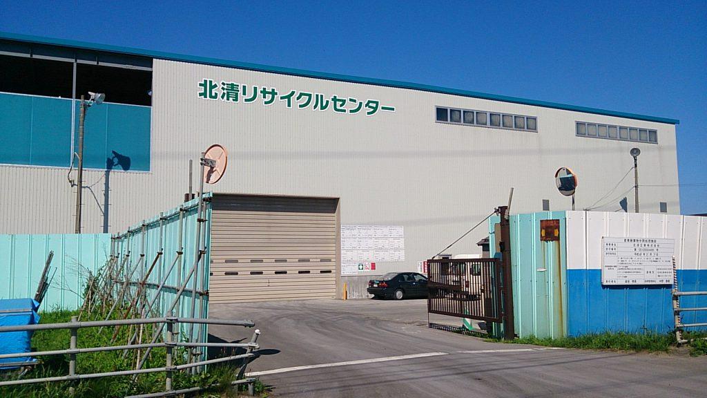 北清リサイクルセンター外観